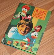 """Книга : домашний лечебник """"Как помочь больному человеку"""""""