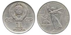 1 рубль 1975 год.30 лет победы в ВОВ.