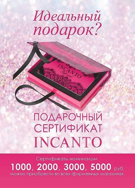 Сертификат подарочный магазин женского белья вакуумный упаковщик это механическое оборудование