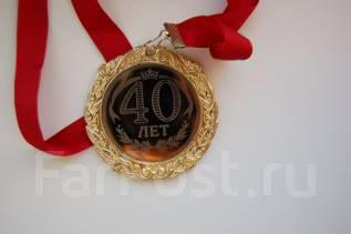 Медаль 40 лет.