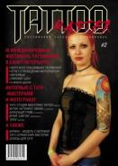 """""""Tattoo Master"""" - журнал для татуировщиков и татуированных! Раритет №2"""