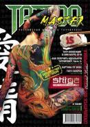 """""""Tattoo Master"""" - журнал для татуировщиков и татуированных! №15"""