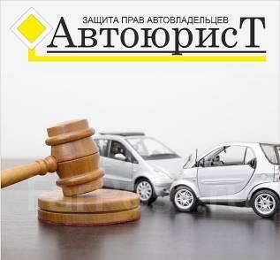 АвтоЮрист (ОСАГО, КАСКО, Судебные споры, все виды сделок)