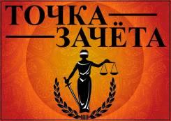 Любые работы для Юристов, онлайн-тесты, тесты ОИ (цена очень низкая)