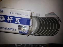 Вкладыши шатунные. Shanlin ZL-30 Yigong ZL930