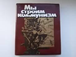 Коммунизм - Картины художников