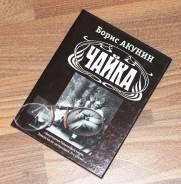 """Книга : два в одном Чехов-Акунин """"Чайка"""""""