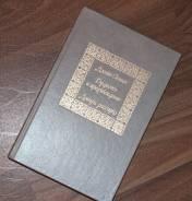 """Книга : Джейн Остен """"Гордость и предубеждение"""""""