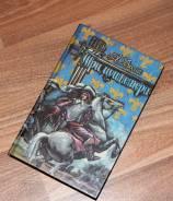 """Книга : А. Дюма """"Три мушкетера"""""""