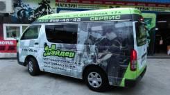 Брендирование авто. Цены от 500 руб за м2!