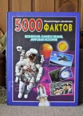5000 фактов об окружающем мире