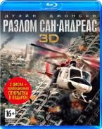 Разлом Сан-Андреас (Real 3D Blu-Ray + 2D Blu-Ray)