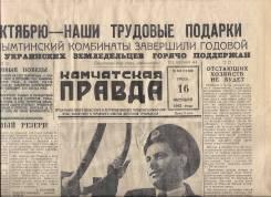 "Продам газету""Камчатская правда"" 1963 год."