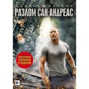 Разлом Сан-Андреас (DVD)