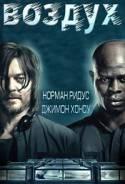 Воздух (DVD)