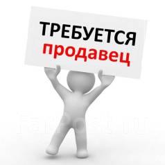Продавец-консультант. ИП Иванов. Р-н Центр