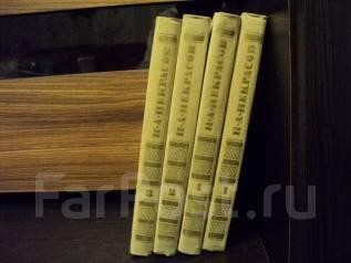 Н. Некрасов 4 тома