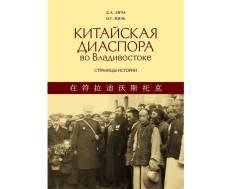 """Книга """"Китайская диаспора во Владивостоке"""" Авторы Д. А. Анча, Н. Г. Мизь"""