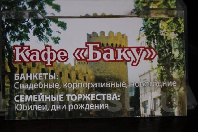 """Уютное кафе """"Баку"""" - корпоративы, банкеты, свадьбы."""