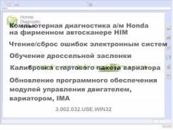 Обновление ЭБУ а/м Honda оригинальными прошивками в Хабаровске