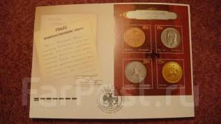 2010 КПД 1636 Банк России 150 лет Двойной Формат конверта
