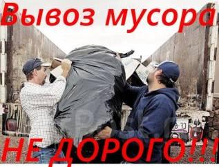 Вывоз мусора и хлама / ЖМИ/ Без выходных от 1500. Нал/Безнал