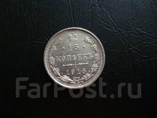 15 копеек 1915 года серебро .