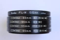Набор светофильтров Contax 55mm MC. Для Всех на 55мм, диаметр 55 мм