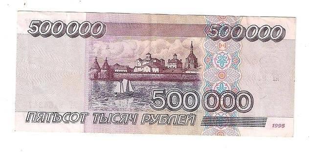 Купюра 500000 1 копейка 1868 года цена