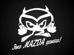 """Наклейка на заднее стекло """"Это Mazda детка"""" (белая)"""