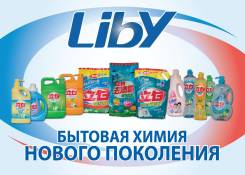 """Бытовая химия нового поколения - """"LIBY"""". Акция длится до 10 марта"""