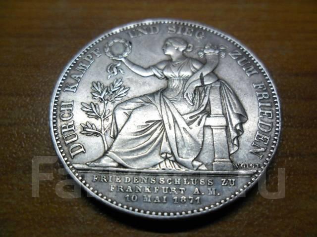 Победные талеры 1871 года купить шаблоны для монет