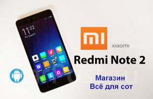 Xiaomi Redmi Note 2. Б/у
