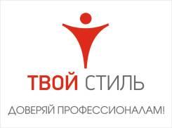 """Торговый представитель. ООО """"Твой Стиль"""""""