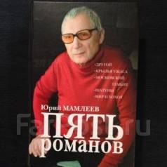Юрий Мамлеев Пять романов