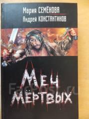 "Мария Семенова, Андрей Константинов ""Меч мертвых"""
