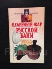 Целебный жар русской бани