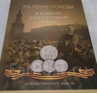 Набор монет 70 лет Победы 21 штука, в альбоме