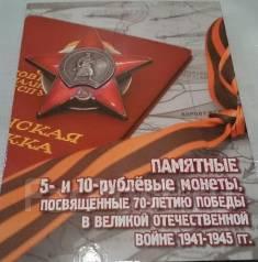 Набор 5 и 10 рублёвых монет 70 лет Победы в альбоме