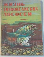 Ф. Н. Рухлов. Жизнь тихоокеанских лососей.