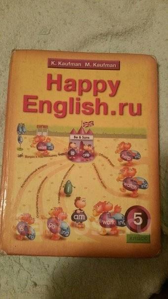 Учебник английского языка 5 класс кауфман учебники во владивостоке.