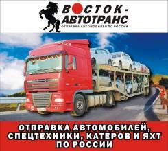Отправка автомобилей автовозами(спецтехники, катеров, яхт)! По России