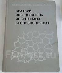 Бондаренко, Михайлова. Краткий определитель ископаемых беспозвоночных.