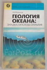 А. И. Конюхов. Геология океана: загадки, гипотезы, открытия.