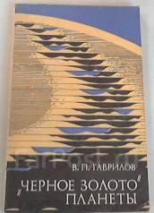 """В. П. Гаврилов. """"Черное золото"""" планеты."""
