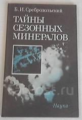 Б. И. Сребродольский. Тайны сезонных минералов.