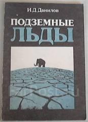 И. Д. Данилов. Подземные льды.