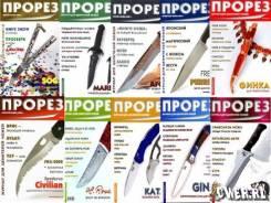 Продам журналы Прорез и Ножъ