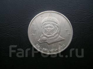 1 рубль СССР Терешкова 1983 года .