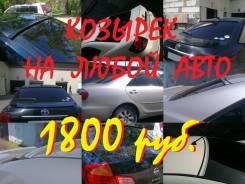 Козырек солнцезащитный. Toyota: GS300, Allion, Brevis, Aristo, Avensis, Premio, Camry Audi A6, 4F2/C6, 4F5/C6 Kia Rio Nissan Skyline